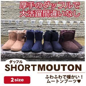 ダッフルショートムートンブーツ ショート ムートン レディース おしゃれ ふわもこ あったかい 冬 ブーツ|pricewars