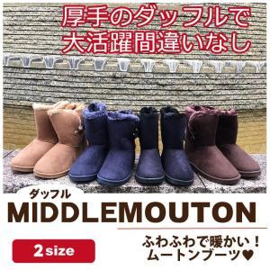 ダッフルミドルムートンブーツ ミドル ムートン レディース おしゃれ ふわもこ あったかい 冬 ブーツ|pricewars