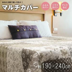 マルチカバー ソファー 長方形 大判 190cm×240cm ソファカバー ベッド 北欧 キルトカバー|pricewars