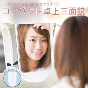 鏡 卓上 卓上ミラー  かがみ 三面鏡 メイク用 ワイドアングル コンパクト 回転ミラー 鏡 姿見 化粧 pricewars