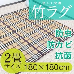 竹ラグ 2畳 夏用  マット 180×180cm アジアン 二畳 竹 竹マット 竹カーペット ダラム バンブーラグ|pricewars