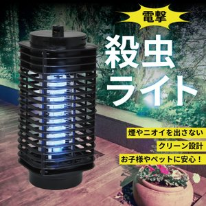 殺虫ライト 電気蚊取り器 蚊 電撃殺虫器 ハエ バルコニー ガーデン 家庭用 夏|pricewars
