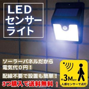 センサーライト LED ライト 人感センサー 照明 玄関 防犯 ガレージ 車庫 夜間 動作センサー|pricewars