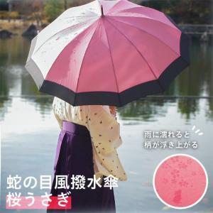 和傘 桜うさぎ 濡れると柄が出てくる 和モダン傘 JK-61|pricewars