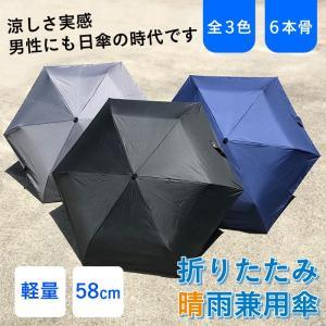 撥水・耐風性能を備えた折りたたみ晴雨兼用日傘。軽量設計。 夏の日差しが強くなる中に必須。雨になれば撥...