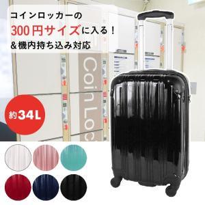 スーツケース S19-A-701 ハードジッパー コインロッカー対応 キャリーケース キャリーバッグ 34l 軽量|pricewars