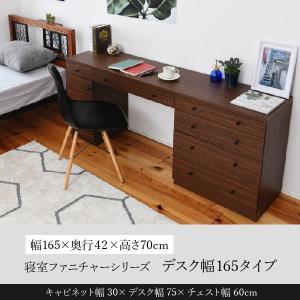 デスク 幅165 奥行40 引き出し 収納 チェスト 幅60 キャビネット 付き 木製 寝室 リビング|pricewars