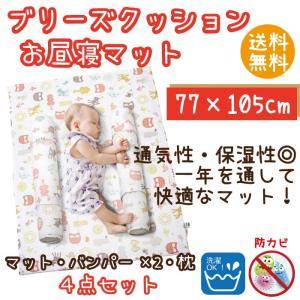 クッション ブリーズクッション お昼寝マット 77×150 4点セット ベビーマット ベビー マット 枕 低反発 防ダニ 防カビ 弾力 エアーメッシュ 赤ちゃん pricewars