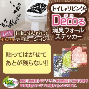○Decoる 消臭ウォールステッカー 消臭シール インテリア シール はがせる 貼り直し かわいい おしゃれ 日本製 送料別|pricewars