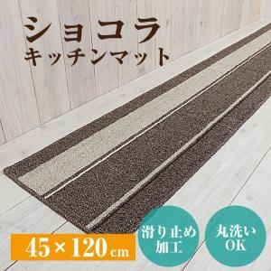 キッチンマット ショコラ 45×120cm おしゃれ かわいい 滑り止め 送料別|pricewars