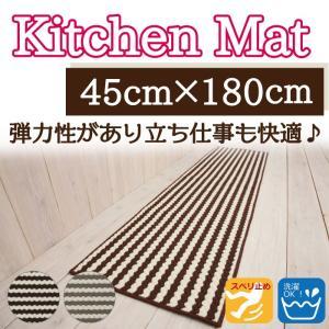 キッチンマット 45×180 ボーダー ベージュ ブラウン インテリアマット カジュアルマット 玄関マット 足元マット マット 滑り止め 洗濯可能 洗える 丸洗い|pricewars