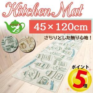 キッチンマット 120 洗える 滑り止め, 45×120cm 滑り止め|pricewars
