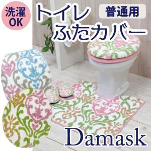 トイレフタカバー 普通タイプ 丸洗いOK 2色 ダマスク|pricewars