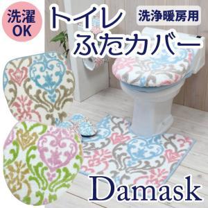 トイレフタカバー 洗浄暖房タイプ 丸洗いOK 2色 ダマスク|pricewars