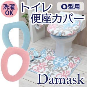 便座カバー O型タイプ タイプ 丸洗いOK 2色 ダマスク|pricewars