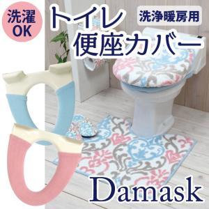 便座カバー 洗浄暖房タイプ タイプ 丸洗いOK 2色 ダマスク|pricewars