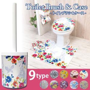 トイレブラシ&ケースセット トイレ掃除 トイレ用品 防汚加工 フチ 裏汚れ 水だけ|pricewars