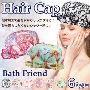 シャワーキャップ ヘアキャップ ヘアターバン お風呂 バスグッズ トリートメント ヘアケア バスフレンズ 帽子 かわいい 花柄|pricewars