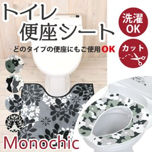 おくだけ便座シート モノシック 洗える おしゃれ トイレタリー トイレ用品 猫 花柄 黒 灰色|pricewars