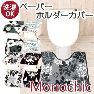 ペーパホルダーカバー モノシック 洗える おしゃれ トイレタリー トイレ用品 猫 花柄 黒 灰色|pricewars