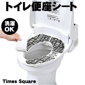 おくだけ便座シート タイムズスクエア 洗える おしゃれ トイレタリー トイレ用品|pricewars