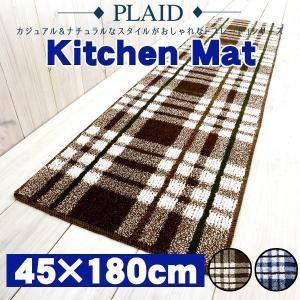 キッチンマット おしゃれ チェック 約45×180cm プレード 2色 キッチン用品 マット 台所|pricewars