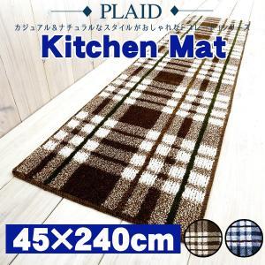 キッチンマット おしゃれ チェック 約45×240cm プレード 2色 キッチン用品 マット 台所|pricewars