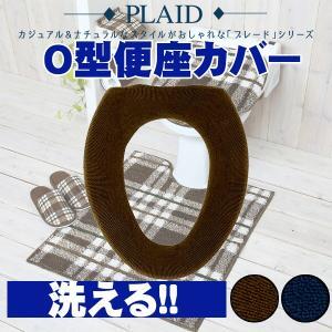 便座カバー おしゃれ O型タイプ プレード 2色  トイレ用品 トイレ pricewars