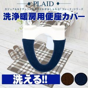 便座カバー おしゃれ 洗浄暖房型タイプ プレード 2色  トイレ用品 トイレ pricewars