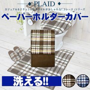 トイレットペーパーホルダーカバー おしゃれ プレード 2色   トイレ用品 トイレ|pricewars