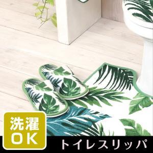 トイレスリッパ ボタニカ トイレ スリッパ トイレ用品|pricewars