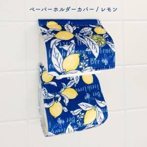 トイレットペーパーホルダーカバー レモンシリーズ レモン 果実 ナチュラル おしゃれ|pricewars