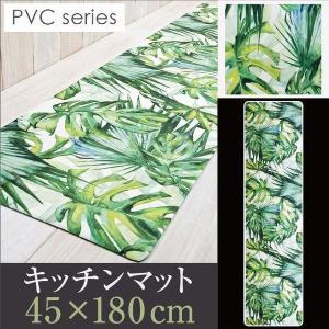 キッチンマット 約45×180cm /PVC ジャングル 拭ける!洗濯不要|pricewars