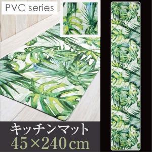 キッチンマット 約45×240cm /PVC ジャングル 拭ける!洗濯不要|pricewars