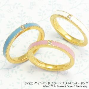 ダイヤモンド カラーエナメル ピンキーリング|prima-luce