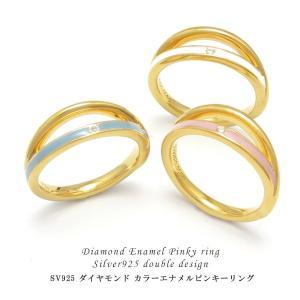 2連に見える ダイヤモンド入りカラーエナメル ピンキーリング|prima-luce