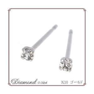 天然ダイヤモンドとゴールドの【極プチ】ダイヤモンド ピアス|prima-luce