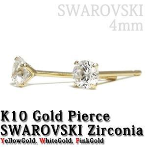 日本製 K10ゴールドピアス 一粒スワロフスキージルコニア 4本爪  (4mm)|prima-luce