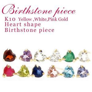 12種類から選べる K10ハートの誕生石 一粒ピアス|prima-luce|02