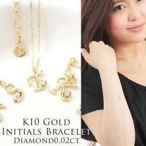 日本製 K10×ダイヤモンド イニシャル ブレスレット 0.02ct 全13種類|prima-luce