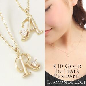 日本製 K10×ダイヤモンド イニシャル ネックレス ペンダント 0.02ct 全13種類|prima-luce