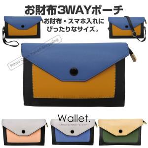 人気のお財布ポーチを入荷しました。 お財布・ハンドバッグ・ショルダーバッグとしてご使用できる3WAY...