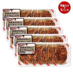 肉 グルメ 送料無料 直火焼 ハンバーグ てりやき ソース 6個入り 5パック|プリマこだわりショップ