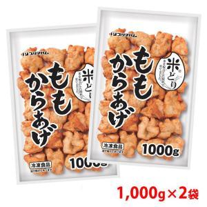 米どり もも からあげ 1000g 2袋  業務用|プリマこだわりショップ