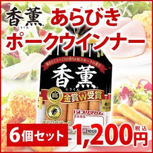ウインナー ソーセージ あらびき プリマハム BBQ ご飯のお供 香薫 ウィンナー 90GX6個セット|primadilli