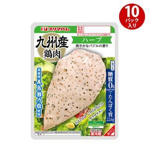 肉 グルメ 送料無料 プリマヘルシー 糖質ゼロ サラダチキン ハーブ 鶏肉 10パック|プリマこだわりショップ