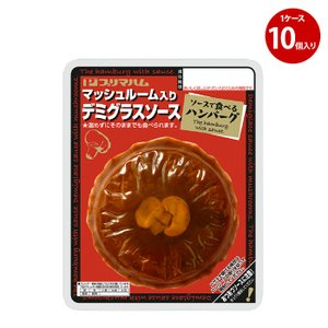 ハンバーグ レトルト 常温 まとめ買い 送料込 ソースで食べるハンバーグ マッシュルーム入 デミグラスソース  1ケース10個入|primadilli