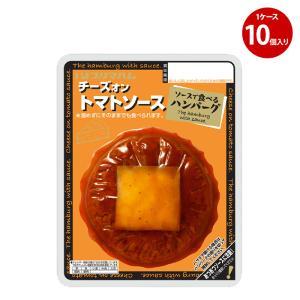 ハンバーグ レトルト 常温 まとめ買い プリマハム  ソースで食べるハンバーグ チーズオントマトソース  1ケース10個入 送料込|primadilli