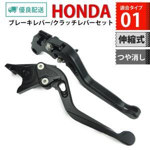 HONDA 01 長さ伸縮 ALLマットブラック  つや消しブレーキレバー/クラッチレバーセット 6...