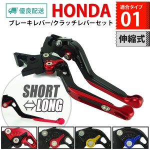 HONDA 01 長さ伸縮 ブレーキレバー/クラッチレバーセット 6段階調節 CB400SF レブル...